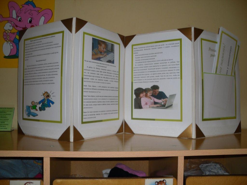 Как сделать папку передвижку для детского сада своими руками мастер класс